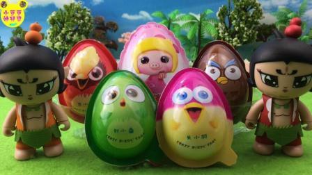 奇趣蛋出奇蛋 2017 愤怒的小鸟奇趣蛋视频 葫芦娃兄弟拆玩具蛋