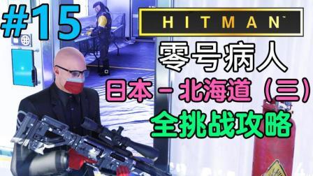 魅影天王《杀手6》零号病人 第15期 日本-北海道(三)狙击手刺客 全挑战攻略解说 最高画质