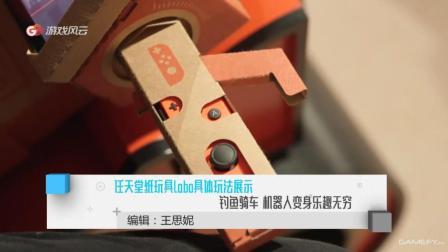 任天堂纸玩具Labo具体玩法展示 钓鱼骑车、机器人变身乐趣无穷