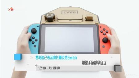 君岛达已表示将长期支持Switch 期望手游部早自立