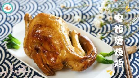 电饭煲就能搞定的美味烧鸡, 香软嫩滑, 宝宝口水直流!