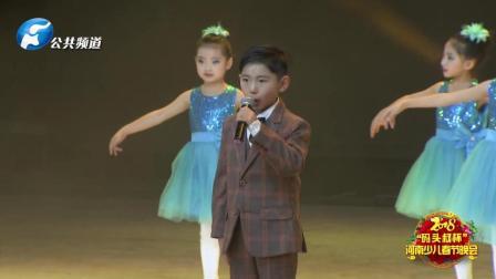 河南广播电视台少儿春晚节目《你家在哪里》