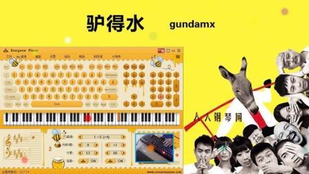 驴得水-EOP键盘钢琴免费钢琴谱双手简谱下载