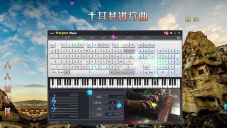 土耳其进行曲-EOP键盘钢琴免费双手谱钢琴谱下载