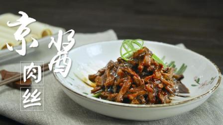 酱香浓郁的京酱肉丝, 让人胃口大开!