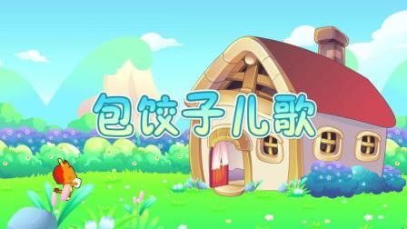 小伴龙儿歌 第125集 包饺子儿歌