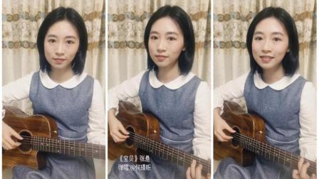 「何璟昕·房间弹唱会」《宝贝》张悬 吉他弹唱