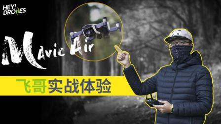 大疆Mavic Air全方位体验: 便携与航拍画质能不能兼得?