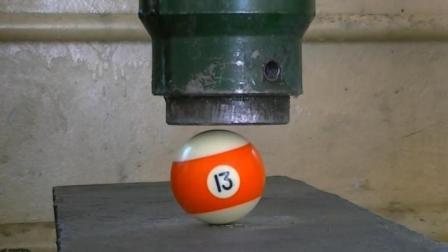 液压机PK台球, 哪个更硬? 隔着屏幕都能感受到, 一起来见识下!