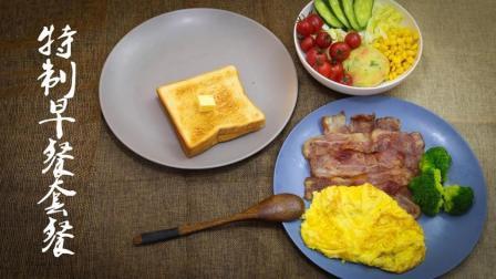 【还原神厨】异世界食堂-特制早餐套餐(没在厨房里睡过觉的人生是不完整的)