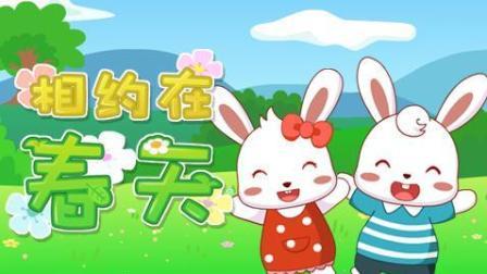 兔小贝儿歌  相约在春天(含歌词)