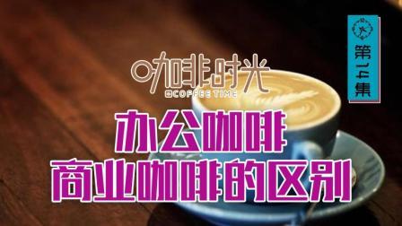 咖啡时光第14集办公咖啡&商业咖啡