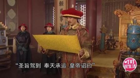 """宣旨前为何要说""""奉天承运皇帝诏曰"""", 这究竟从何而来?"""