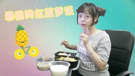 泰国网红菠萝饭
