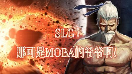 游戏百事通: SLG? 那可是MOBA的爷爷啊!