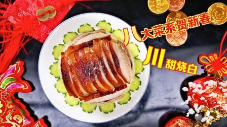 四川农村宴席中甜烧白, 超详细做法, 过年招待客人超有面子!