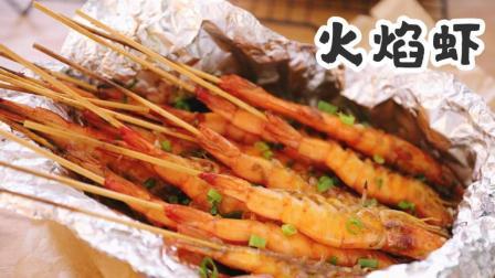 火焰虾, 搭配火红的新年, 让鲜虾陪你一起燃烧新年吧~