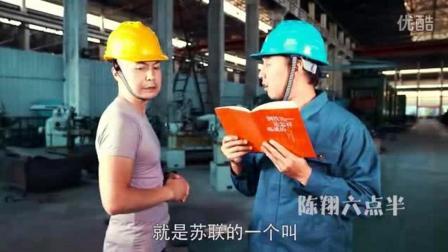 陈翔六点半: 原来钢铁是这样炼成的长知识了