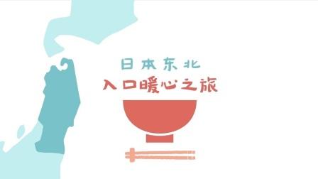 日本东北 入口暖心之旅