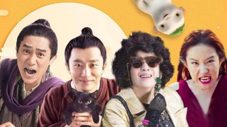 4部妖孽大电影全PK, 贺岁作妖哪家强?