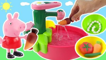 小猪佩奇清洗蔬菜厨房变色玩具