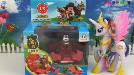 小马宝莉玩具 小马宝宝玩熊出没熊熊乐园变形玩具车拆箱 小马玩熊熊乐园变形玩具车