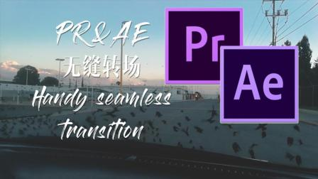 【教程】PR和AE无缝转场插件教程Handy Seamless Transition