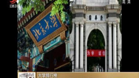 大学排行榜: 亚洲前十名 中国高校占一半