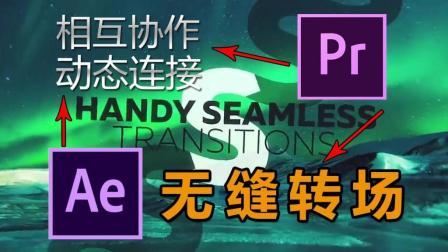 任何PR/AE无缝转场特效都不能阻挡我们相互协作使用Adobe动态连接