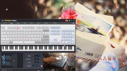 情书-Luv Letter-EOP键盘钢琴免费钢琴谱双手谱下载