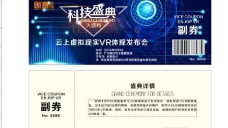 平面设计  CDR教程 眼镜发布会入场券