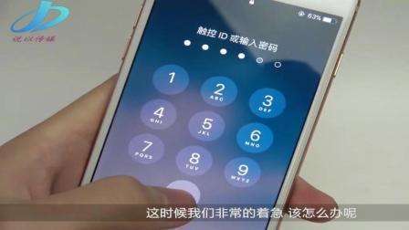 iPhone解锁密码忘了? 这样不用维修不刷机, 轻松就解开!