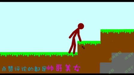 我的世界: 二维动画 火柴人玩我的世界
