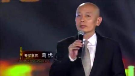闫妮颁奖典礼普通话不标准, 被葛大爷强行训斥了一番, 全场笑疯啊!