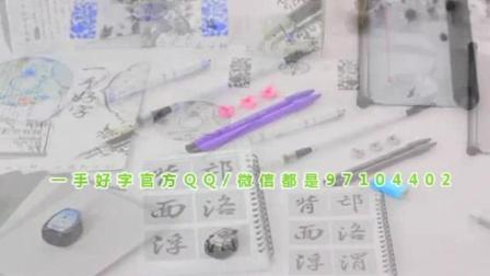 硬笔行书字体大全 练字的方法和技巧 练字视频教学