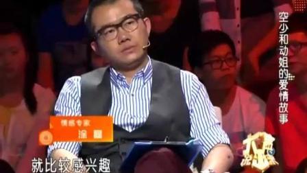公公嫌漂亮儿媳家里穷, 涂磊一句话直戳心窝, 说的美女当场就哭了
