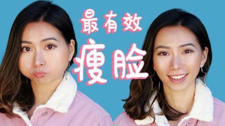 最有效的瘦脸方法,双下巴、水肿脸、大咬肌
