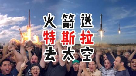 """""""猎鹰重型""""火箭把特斯拉跑车送上太空, 佩服姓马的"""