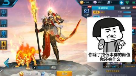 王者荣耀: 杨戬新语音包, 说后羿长的呆, 嗯确实是哈哈哈!