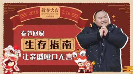 据说哔哔哔: 春节回家生存指南, 让奇葩亲戚哑口无言