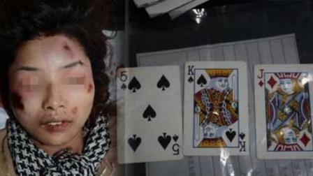 1具女性尸体, 3张普通方格扑克牌, 牵扯出一桩离奇情杀案