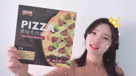 """试吃加热3分钟, 就可以吃到的""""黑椒牛肉披萨"""", 味道媲美西餐"""
