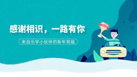 乐学小伙伴的新年祝福