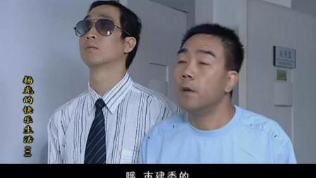 《杨光的快乐生活》想到一个好办法要账, 没想到遇上不讲理的!