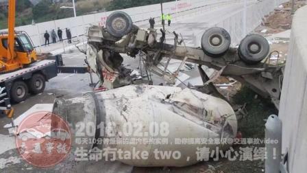中国交通事故合集20180208: 每天10分钟最新国内车祸实例, 助你提高安全意识