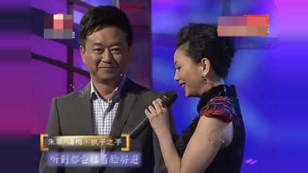 朱军两口子罕见同台演唱《因为爱情》