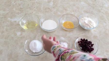 蛋糕烘焙视频教程全集 蔓越莓麦芬蛋糕的制作方法nx0 烘焙打面教程视频教程