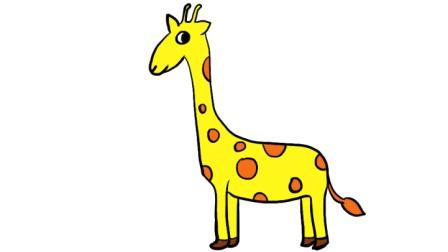 长颈鹿这样画最简单丨简笔画教程视频、亲子绘画涂鸦上颜色, 教小朋友轻松画动物 、家长收