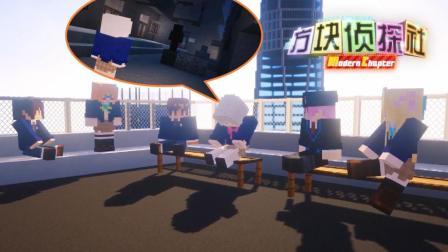【方块学园】方块侦探社MC第07集 侦探社成立! ★我的世界★