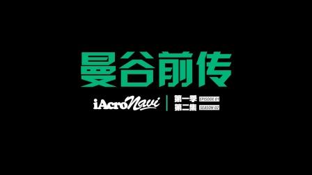【iAcroTV】iAcroNavi 泰国之旅 第一季 第二集 曼谷前传